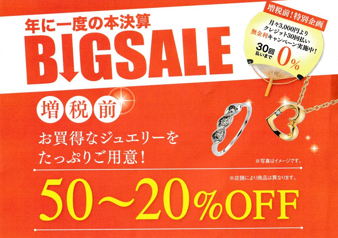 ダイアモンド・真珠・時計の事ならSOPHY イオン豊川店へ